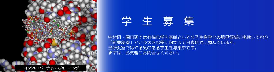 http://syn.res.titech.ac.jp/recruit/